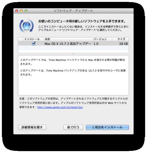 スクリーンショット 2012-03-06 9.04.33