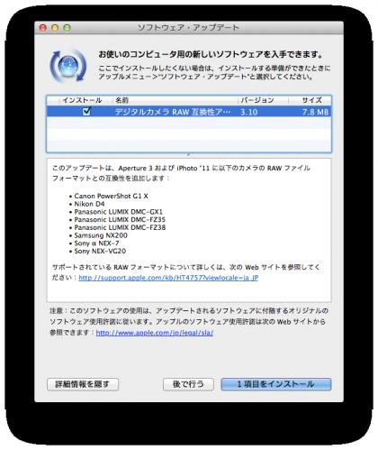 スクリーンショット 2012-03-15 8.33.55