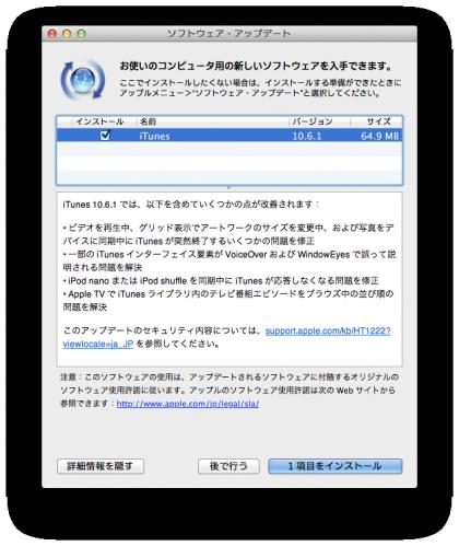 スクリーンショット 2012-03-29 13.07.07