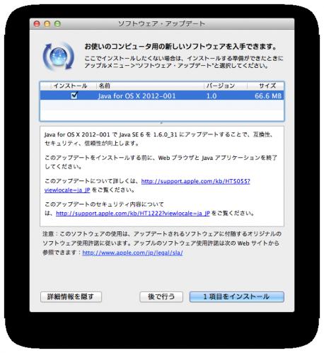 スクリーンショット 2012-04-05 8.29.06