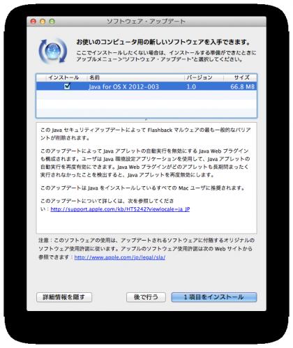スクリーンショット 2012-04-13 10.49.40