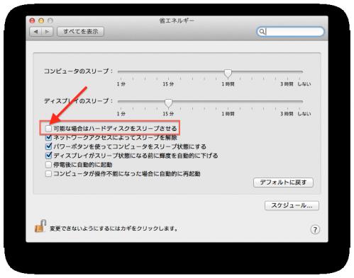 スクリーンショット 2012-04-25 8.31.21