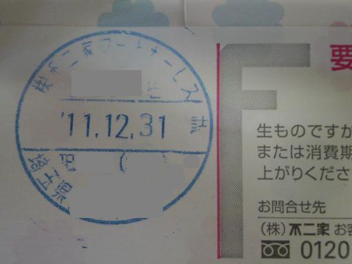 DSC00200_20120101213640.jpg