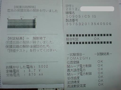 DSC00367_20120124125016.jpg