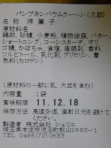DSC00373_20111206174556.jpg