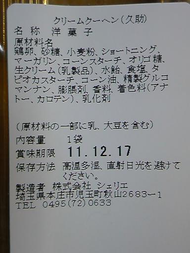 DSC00377_20111206174650.jpg