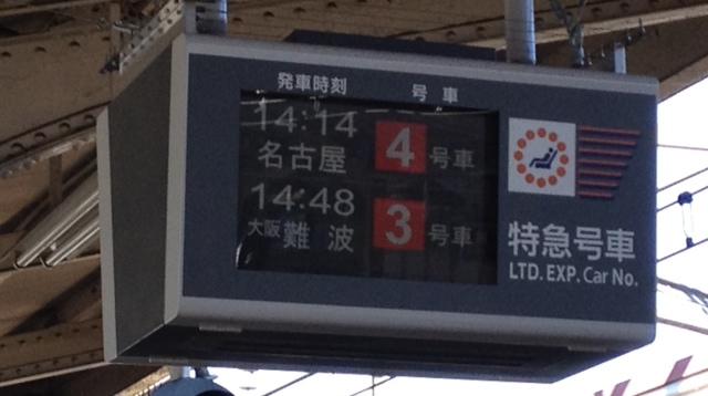 帰りの電車宇治山田