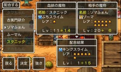 ぶちスライム × ゾーマ → キングスライム