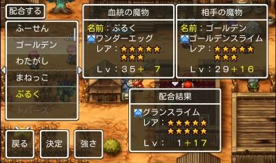 ワンダーエッグ × ゴールデンスライム