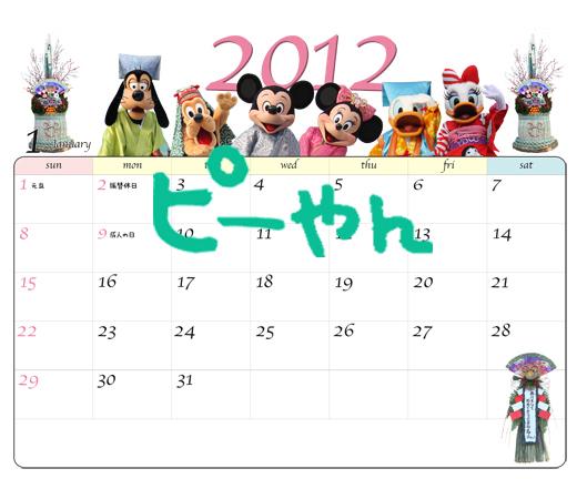2012カレンダー-1月