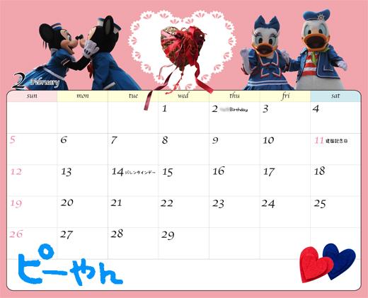 2012カレンダー-2月