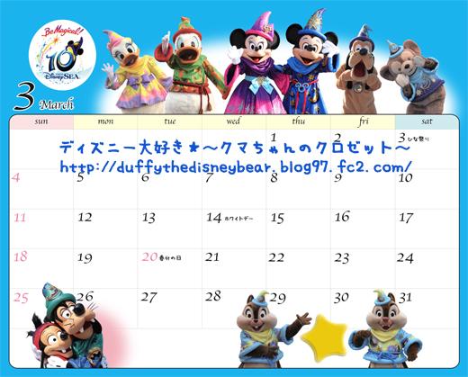 2012カレンダー-3月