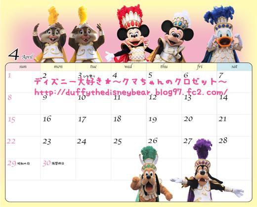 2012カレンダー4月