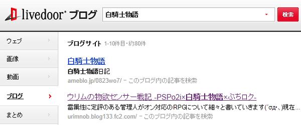 白騎士ブログ検索