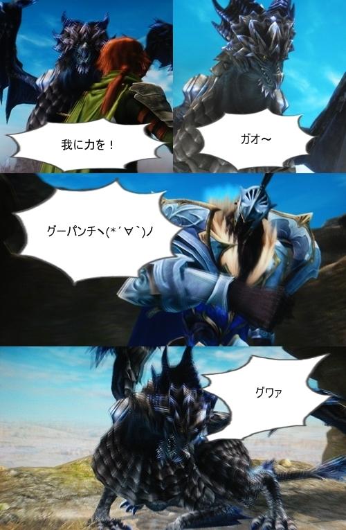 古竜との戦い!