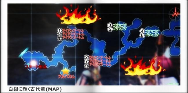 白銀に輝く古代竜(MAP)
