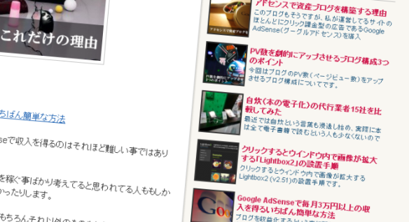 アイキャッチ画像挿入の機能がないFC2ブログみたいな無料ブログにアイキャッチ画像を簡単に挿入する方法
