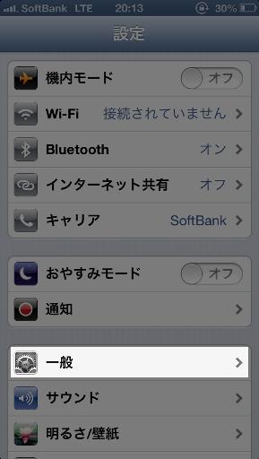 iPhone5でテザリングを始める方法