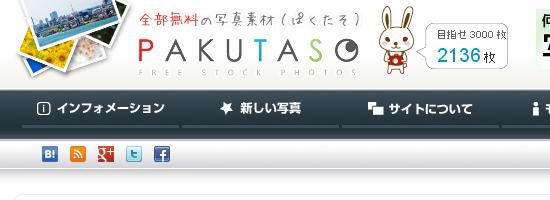 PAKUTASO/ぱくたそ-