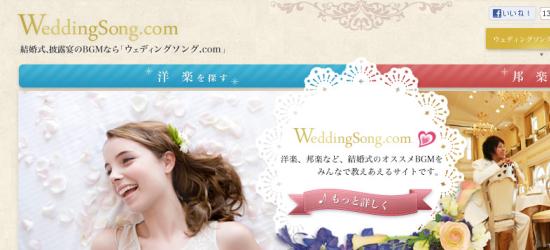 ウエディングソング.com