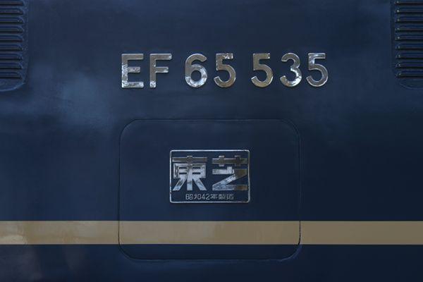 EF65535の車番