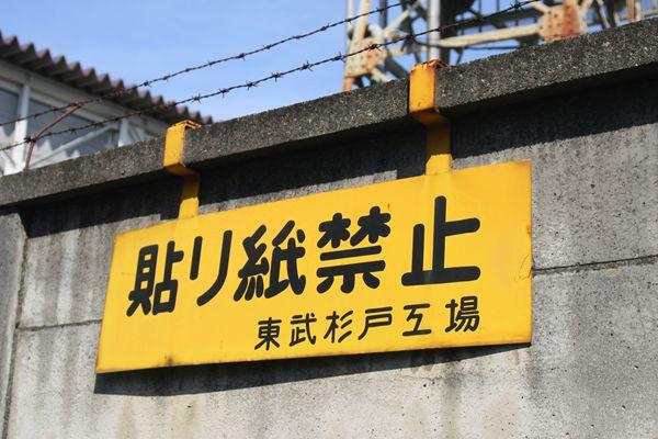張り紙禁止 by東武杉戸工場