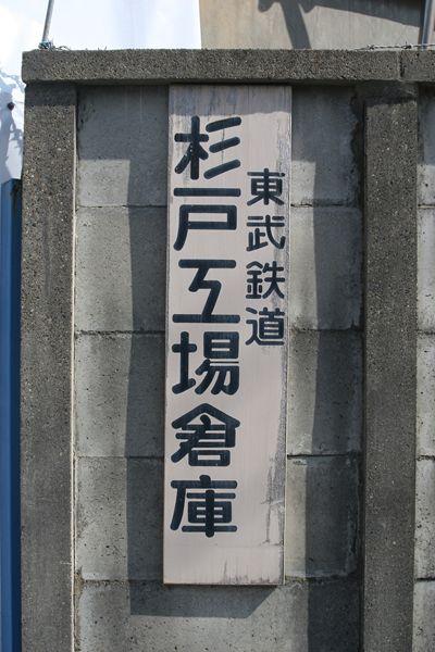 東武鉄道 杉戸工場倉庫