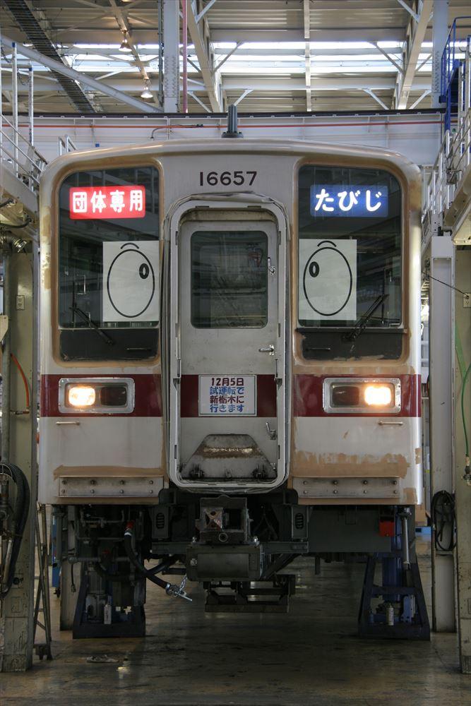 16657号車 たびじ 2013 12/1