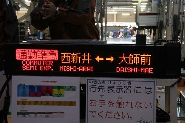 通勤準急 西新井⇔大師前 2013 12/1