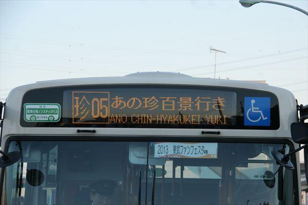 あの珍百景行き 2013 12/1