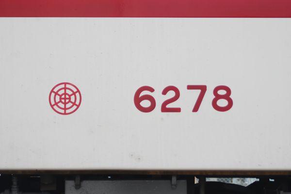 クハ6278