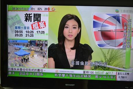 10月30日香港テレビ