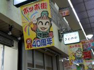 徳島駅前ポッポ街40周年^^