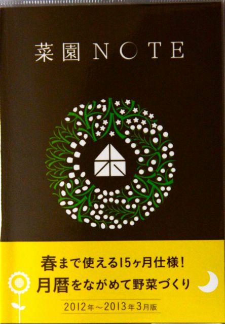 菜園note1