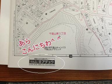 吹田市 住宅地図