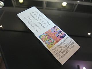 sekyo2012.jpg