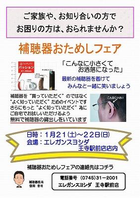 補聴器 店頭キャッチ0001