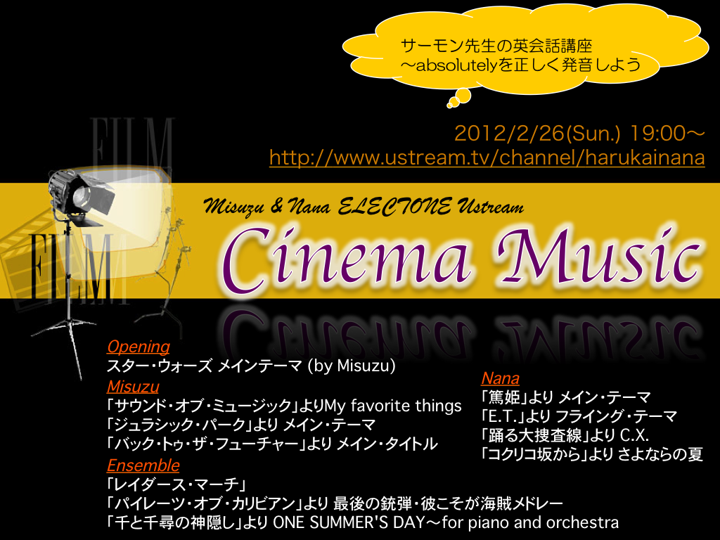Cinema Music