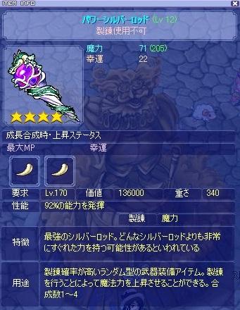 170Pドラゴン