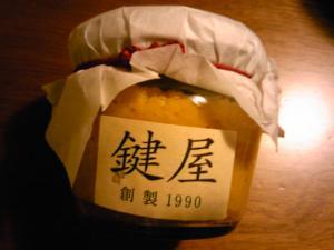 「柚子こしょう 黄色」鍵屋(湯布院)