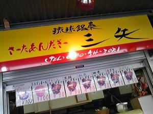 「お店」三矢本舗(沖縄)