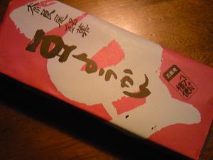 「豆ようかん」奈良尾生活改善グループ(五島)