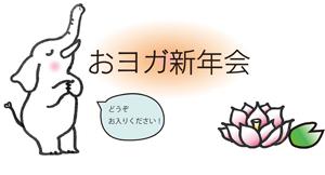 おヨガ新年会