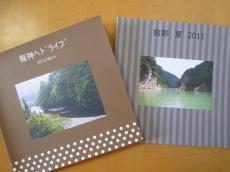 龍神・熊野写真集