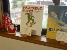 クリスマス絵本1