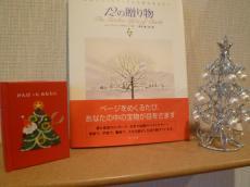 クリスマス絵本3