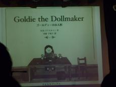 ゴールディーのお人形