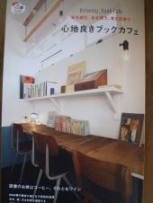心地よいブックカフェ