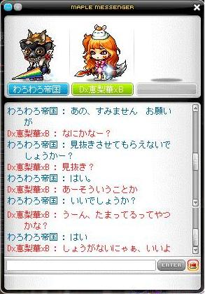 Maple111214_225612.jpg