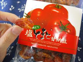 塩トマト2